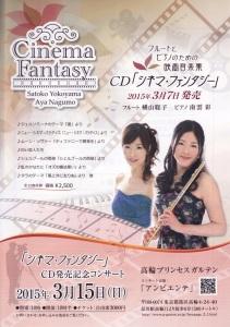 シネマコンサート